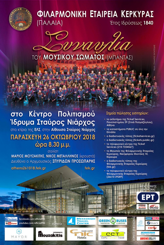 Αφίσα - Συναυλία στο Κέντρο Πολιτισμού Ίδρυμα Σταύρος Νιάρχος