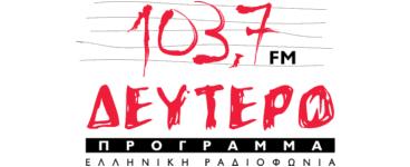 Δεύτερο Πρόγραμμα Ελληνική Ραδιοφωνία 103,7 FM